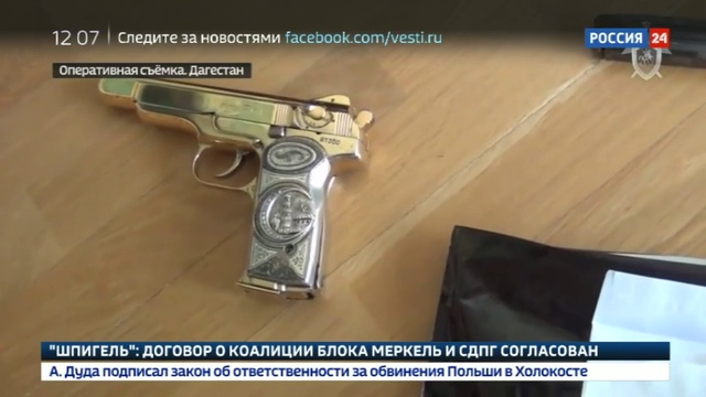 Новости на Россия 24 • Стечкин, Глок и шкуры животных: новые кадры обыска у дагестанских чиновников