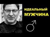 Михаил Лабковский ИДЕАЛЬНЫЙ МУЖЧИНА, КАЧЕСТВА И НЕДОСТАТКИ