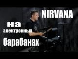 Уроки игры на барабанах - Nirvana - на электронных барабанах(proritm.ru)