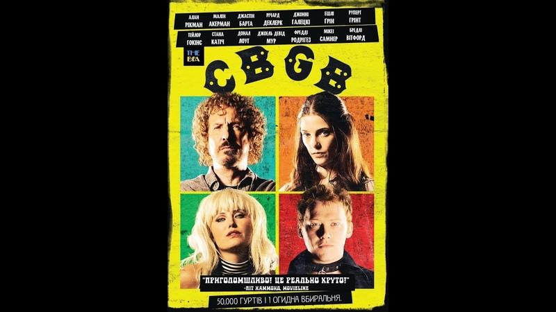 CBGB (2013). Український переклад (TheБра)