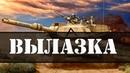 World of Tanks ВЫЛАЗКА. КЛАНОВЫЕ ВОЙНЫ.