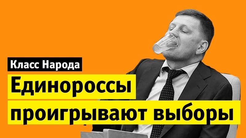 Единороссы проигрывают выборы Класс народа