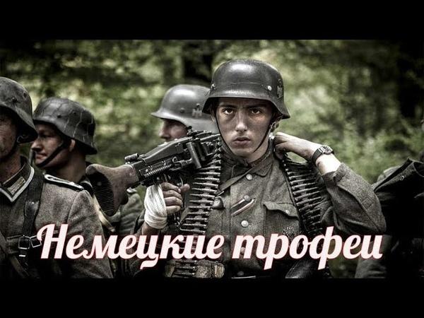 Чем пользовались из немецких трофеев советские солдаты на войне ? Было ваше - стало наше