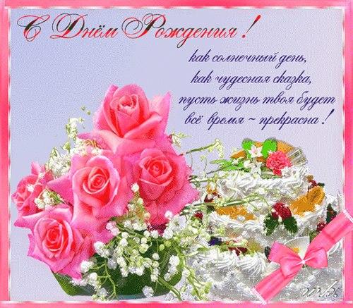 Поздравительная открытка День рождения Букет из розовых роз и белых цветочков.