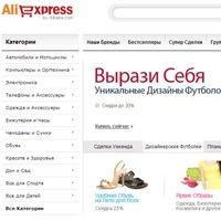 Во-первых, работает официальный сайт aliexpress на русском языке, во-вторых, стоимость всех