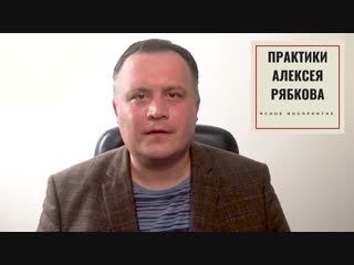 Энергия Принятия - медитации Алексея Рябкова