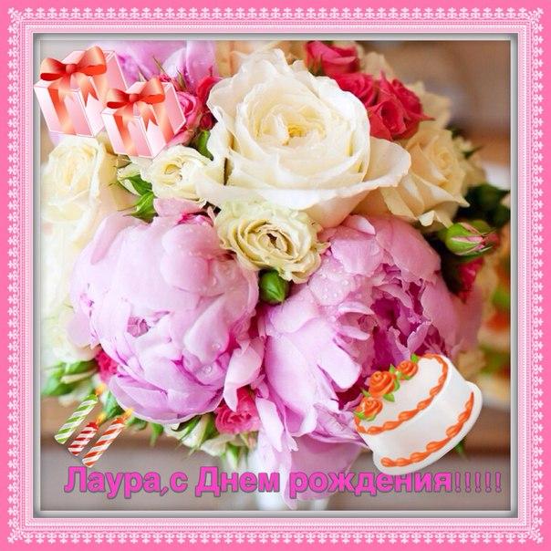 Поздравления с днем рождения лауре 81