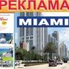 Reklama Miami
