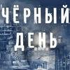 """Алексей Доронин: """"Чёрный день"""" и другие книги"""
