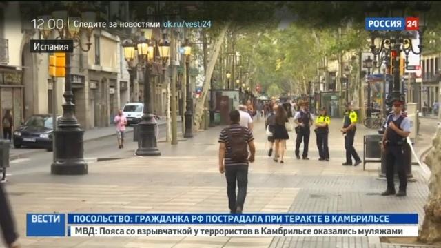 Новости на Россия 24 • Россиянка при теракте в Испании отделалась ссадинами