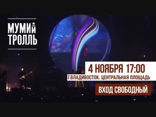 Мумий Тролль - Анонс концерта 4.11.2018 (Владивосток)