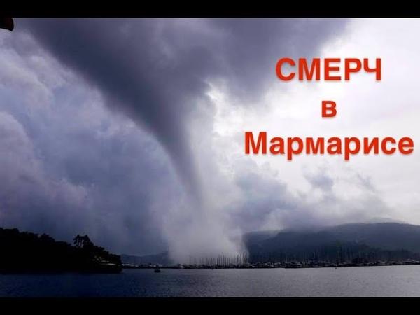 Смерч в Мармарисе! Tornado in Marmaris!