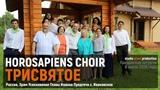 Horosapiens Choir - Трисвятое (Sanctus Deus), 08.07.2018, Храм с. Ивановское
