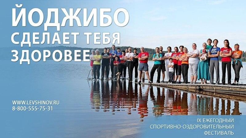 Стань здоровее на фестивале ЙОДЖИБО! IX ежегодный фестиваль ЙОДЖИБО-2018 Андрея Левшинова
