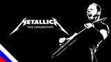 METALLICA - The Unforgiven (перевод)на русском языке FATALIA