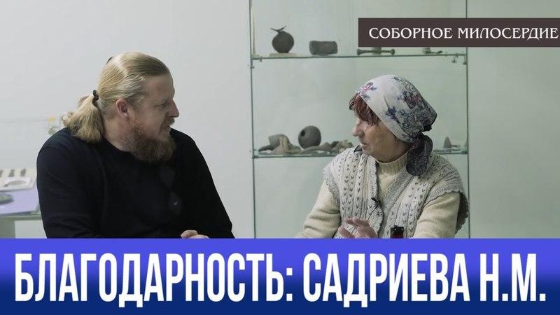 БЛАГОДАРНОСТЬ САДРИЕВА Н.М.