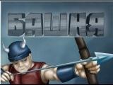 Симулятор лучника(Башня:Убивай мобов!)