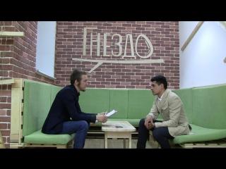 Интервью с Романом Мамедовым в Гнезде.