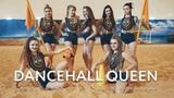 Beenie Man &amp Lady Saw- Dancehall Queen. Dancehall Queen choreo by Soboleva Yulia