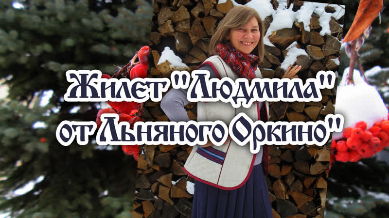 Жилет Людмила от Льняное Оркино