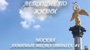 Летящие по жизни. Выпуск 009 - Москва. Любимые места отдыха. Часть 1