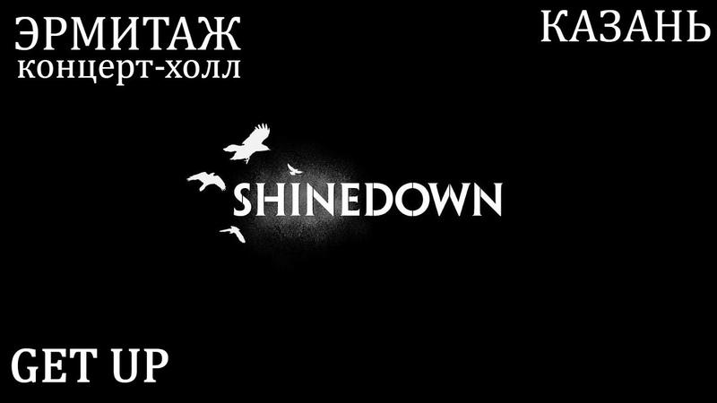Shinedown - GET UP (Казань 07.12.2018)