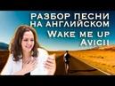 Разбор песни на английском Wake me up Avicii feat Aloe Blacc
