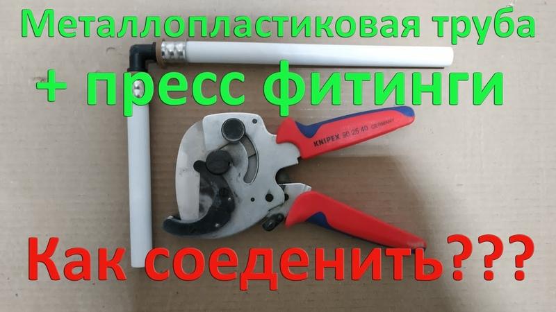 Металлопласт и пресс-фитинги. Опрессовка системы из металлопластиковой трубы. Подробно и понятно.