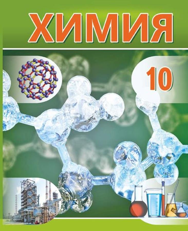 10 класс Химия