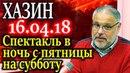 ХАЗИН О чем договорились Путин и Дональд в ночь с пятницы на субботу 16 04 18