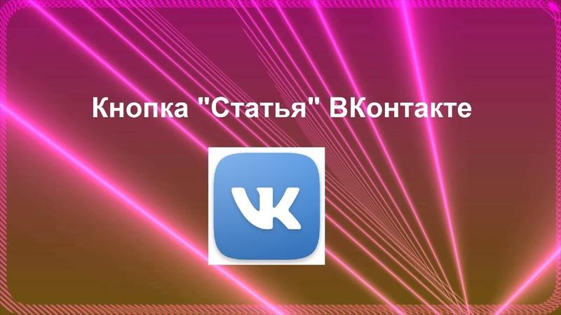 Урок 14 Кнопка Статья Вконтакте