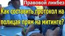 Составляем протокол на ряженого полицейского МВД РФ [08.06.2018]