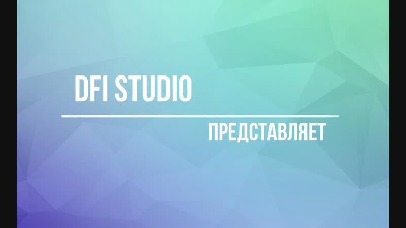 DFI Коллекция Зима 2018