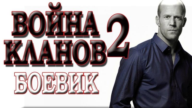 ХОРОШИЙ ФИЛЬМ, КЛАССНЫЙ БОЕВИК - Война кланов 2 (Русское кино, Боевик)