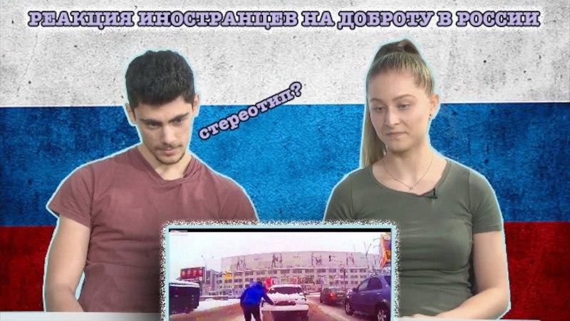 Реакция Иностранцев на Доброту в России