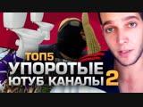 DaiFiveTop ТОП5 УПОРОТЫХ ЮТУБ КАНАЛОВ 2 (feat. Azazin Kreet)