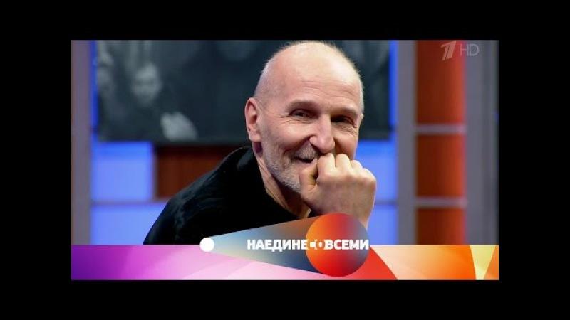 Наедине совсеми. Гость Петр Мамонов. Выпуск от15.05.2017