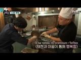 Кухня Кана 1 эпизод (2017)