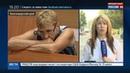 Новости на Россия 24 Надежду Цапок осудили по третьему уголовному делу