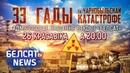 33 гады пасля чарнобыльскай катастрофы Адмысловае выданне Белсат