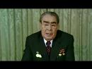 Дорогие юные друзья Леонид Брежнев