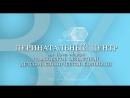 Перинатальный центр им ПРЕП МАРФЫ ТАМБОВСКОЙ областной детской клинической больницы НОВЫЙ ВЕК 4K