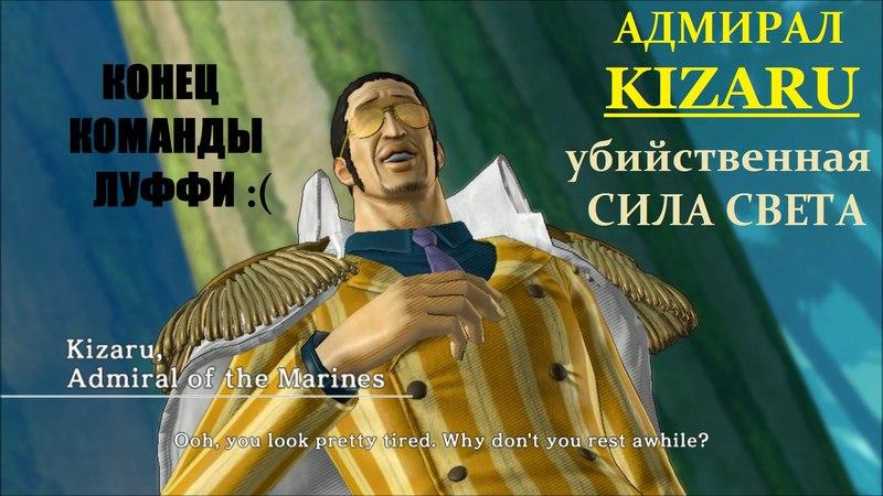 One Piece*12 Адмира Кизару, КОНЕЦ команды Луффи!