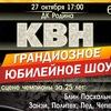КВН43 ❘ Кировский КВН