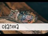 Andrey Torkunov (Sever Ga) - Ocarina