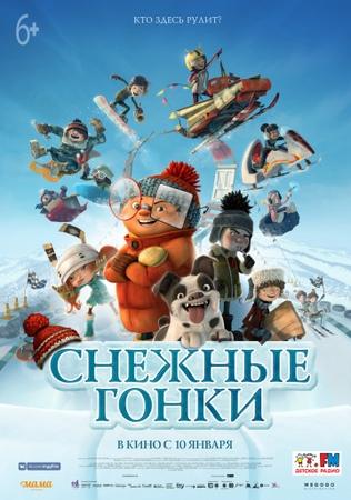 Снежные гонки (2018) — трейлеры, даты премьер — КиноПоиск » Freewka.com - Смотреть онлайн в хорощем качестве