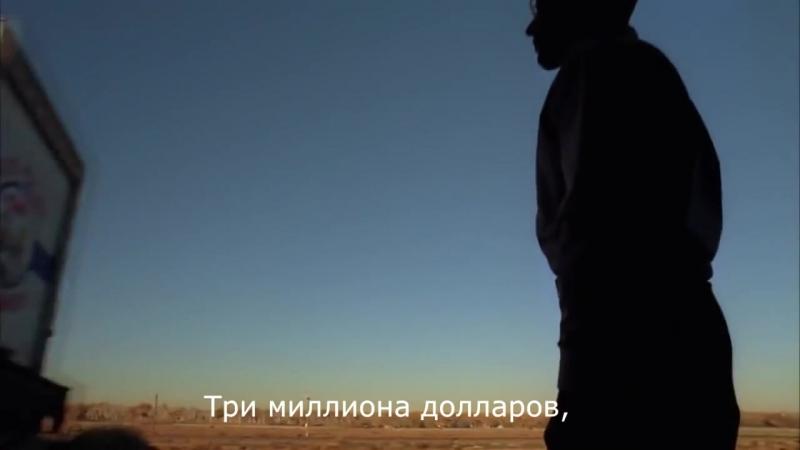 Во все тяжкие-Breaking Bad.mp4