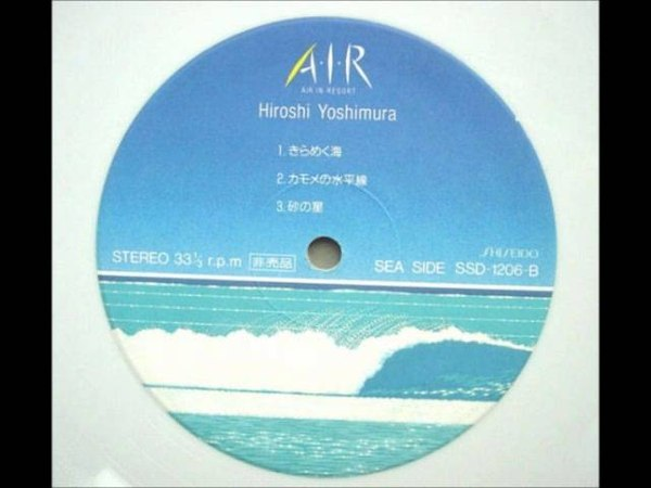 Hiroshi Yoshimura 「きらめく海」Sparkling Sea