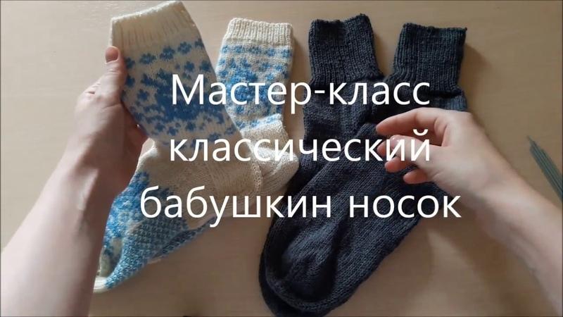 Носки спицами с прямоугольной пяткой подробный мастер-класс вязание на 5 спицах