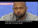 Пресс-конференция Роя Джонса перед боем в Москве!